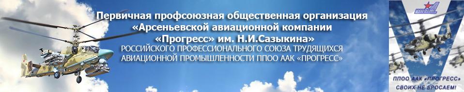"""Профсоюзный комитет ААК """"Прогресс"""""""